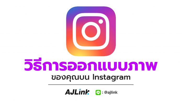 วิธีการออกแบบภาพของคุณบน Instagram