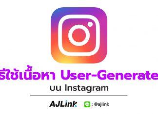 วิธีใช้เนื้อหา User-Generated บน Instagram