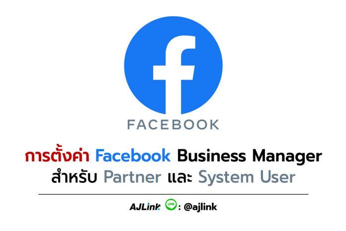 การตั้งค่า Facebook Business Manager สำหรับ Partner และ System User