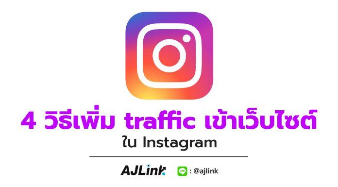 4 วิธีรับ traffic เข้าเว็บไซต์ใน Instagram