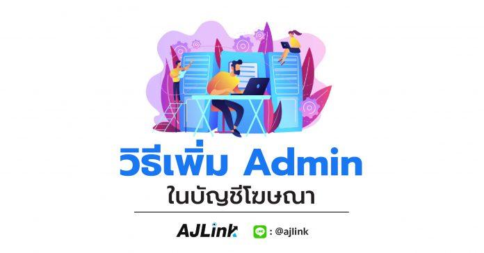 วิธีเพิ่ม Admin ในบัญชีโฆษณา