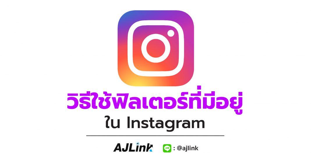 วิธีใช้ฟิลเตอร์ที่มีอยู่ใน Instagram