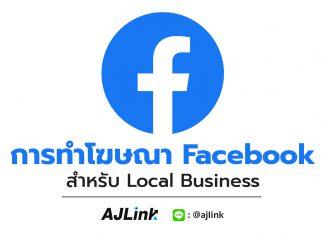 การทำโฆษณา Facebook สำหรับ Local Business
