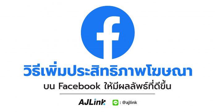 วิธีเพิ่มประสิทธิภาพโฆษณาบน Facebook ให้มีผลลัพธ์ที่ดีขึ้น