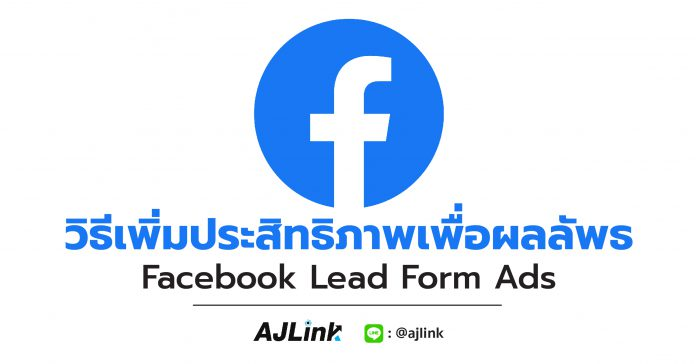 วิธีเพิ่มประสิทธิภาพเพื่อผลลัพธ์ Facebook Lead Form Ads