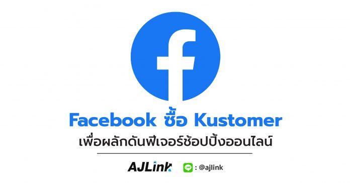 Facebook ซื้อ Kustomer เพื่อผลักดันฟีเจอร์ช้อปปิ้งออนไลน์