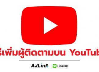 วิธีเพิ่มผู้ติดตามบน YouTube