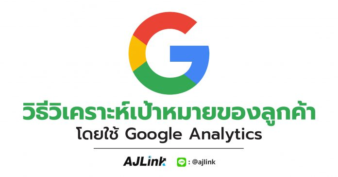 วิธีวิเคราะห์เป้าหมายของลูกค้า โดยใช้ Google Analytics