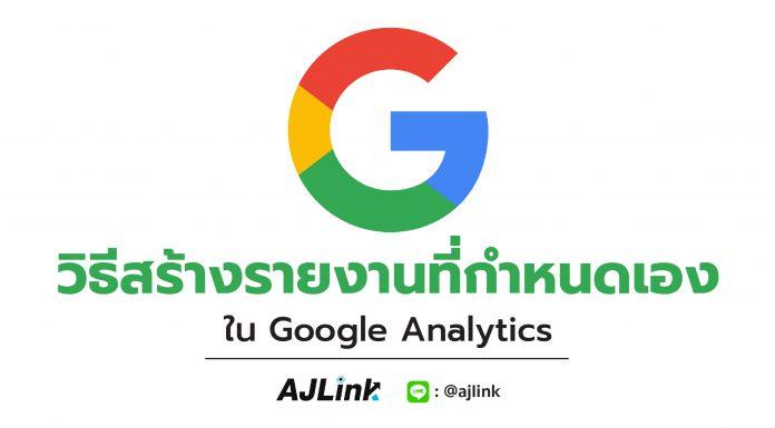 วิธีสร้างรายงานที่กำหนดเองใน Google Analytics