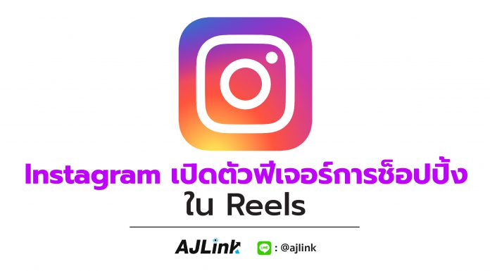 Instagram เปิดตัวฟีเจอร์การช็อปปิ้งใน Reels