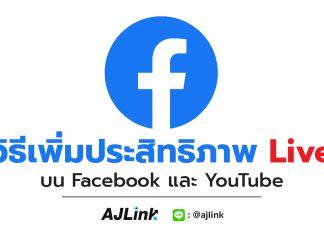 วิธีเพิ่มประสิทธิภาพ Live บน Facebook และ YouTube