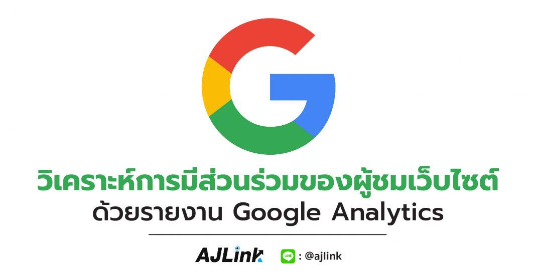 วิเคราะห์การมีส่วนร่วมของผู้ชมเว็บไซต์ด้วยรายงาน Google Analytics