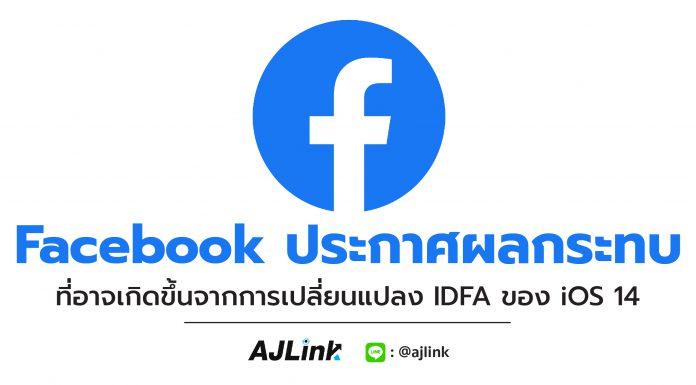 Facebook ประกาศผลกระทบที่อาจเกิดขึ้นจากการเปลี่ยนแปลง IDFA ของ iOS 14