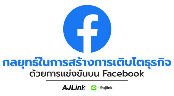 กลยุทธ์ในการสร้างการเติบโตธุรกิจด้วยการแข่งขันบน Facebook