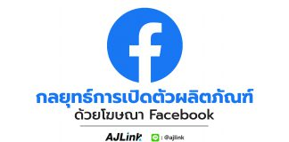 กลยุทธ์การเปิดตัวผลิตภัณฑ์ด้วยโฆษณา Facebook