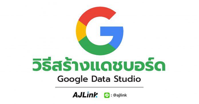 วิธีสร้างแดชบอร์ด Google Data Studio