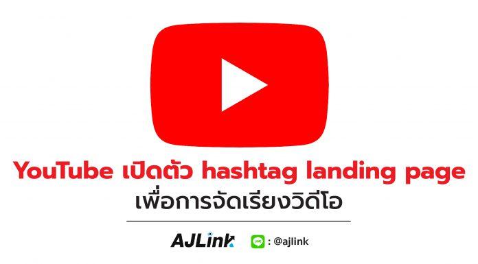YouTube เปิดตัว hashtag landing page เพื่อการจัดเรียงวิดีโอ