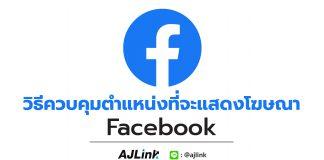 วิธีควบคุมตำแหน่งที่จะแสดงโฆษณา Facebook