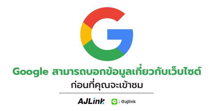 Google สามารถบอกข้อมูลเกี่ยวกับเว็บไซต์ก่อนที่คุณจะเข้าชม