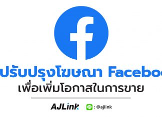 วิธีปรับปรุงโฆษณา Facebook เพื่อเพิ่มโอกาสในการขาย