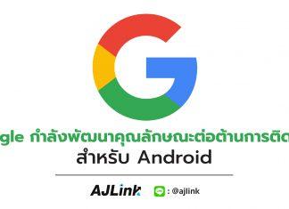 Google กำลังพัฒนาคุณลักษณะต่อต้านการติดตามสำหรับ Android