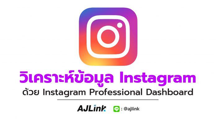 วิเคราะห์ข้อมูล Instagram ด้วย Instagram Professional Dashboard