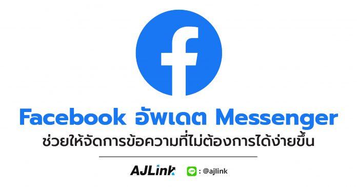 Facebook อัพเดต Messenger ช่วยให้จัดการข้อความที่ไม่ต้องการได้ง่ายขึ้น