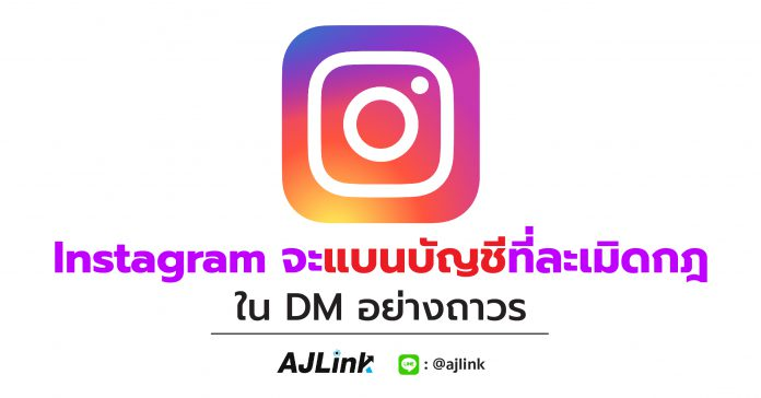 Instagram จะแบนบัญชีที่ละเมิดกฎใน DM อย่างถาวร