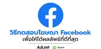 วิธีทดสอบโฆษณา Facebook เพื่อให้ได้ผลลัพธ์ที่ดีที่สุด