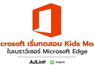 Microsoft เริ่มทดสอบ Kids Mode ในเบราว์เซอร์ Microsoft Edge