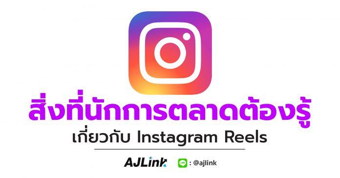 สิ่งที่นักการตลาดต้องรู้เกี่ยวกับ Instagram Reels