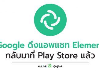 Google ดึงแอพแชท Element กลับมาที่ Play Store แล้ว