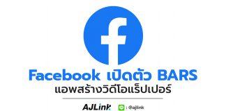 Facebook เปิดตัว BARS แอพสร้างวิดีโอสำหรับแร็ปเปอร์