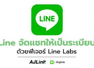 Line จัดแชทให้เป็นระเบียบด้วยฟีเจอร์ Line Labs