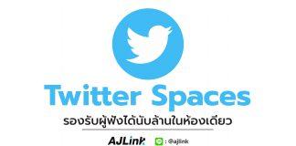 Twitter Spaces รองรับผู้ฟังได้นับล้านในห้องเดียว