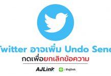 Twitter อาจเพิ่ม Undo Send กดเพื่อยกเลิกข้อความ