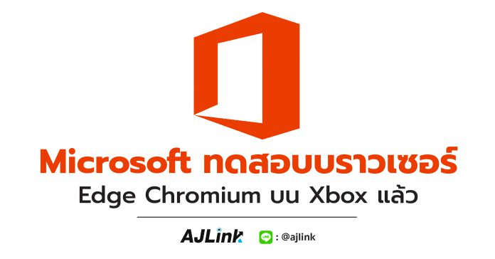 Microsoft ทดสอบบราวเซอร์ Edge Chromium บน Xbox แล้ว