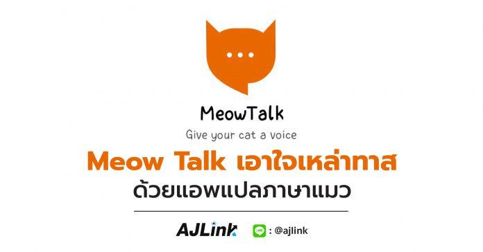 MeowTalk เอาใจเหล่าทาส ด้วยแอพแปลภาษาแมว