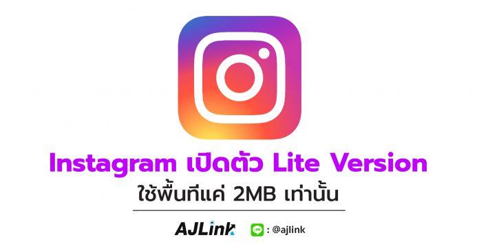 Instagram เปิดตัว Lite Version ใช้พื้นที่แค่ 2MB เท่านั้น
