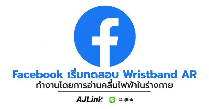 Facebook เริ่มการทดสอบ Wristband AR ทำงานโดยการอ่านคลื่นไฟฟ้าในร่างกาย