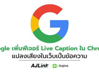 Google เพิ่มฟีเจอร์ Live Caption ใน Chrome แปลงเสียงในเว็บเป็นข้อความ