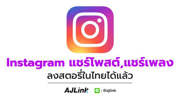 Instagram แชร์โพสต์,แชร์เพลงลงสตอรี่ในไทยได้แล้ว