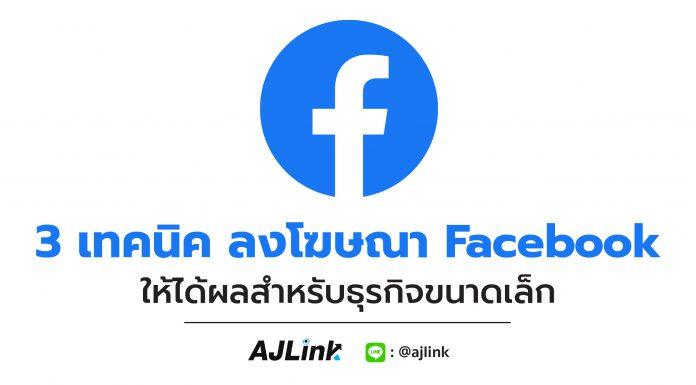 3เทคนิค ลงโฆษณา Facebook ให้ได้ผลสำหรับธุรกิจขนาดเล็ก