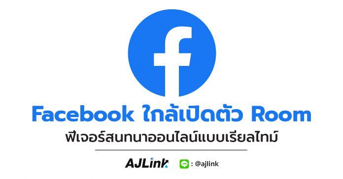 Facebook ใกล้เปิดตัว Rooms ฟีเจอร์สนทนาออนไลน์แบบเรียลไทม์