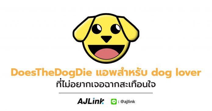 DoesTheDogDie แอพสำหรับ dog lover ที่ไม่อยากเจอฉากสะเทือนใจ