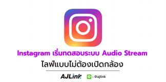 Instagram เริ่มทดสอบระบบ Audio Stream ไลฟ์แบบไม่ต้องเปิดกล้อง