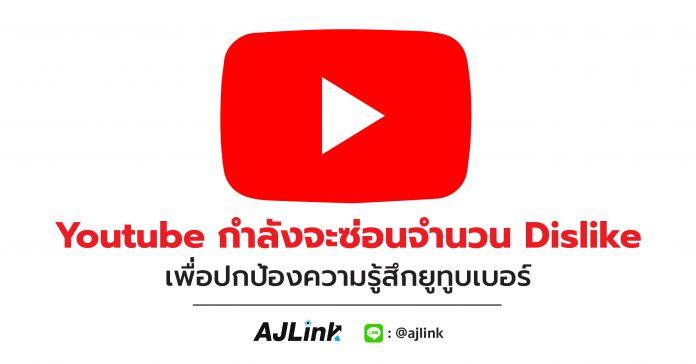 Youtube กำลังจะซ่อนจำนวน Dislike เพื่อปกป้องความรู้สึกยูทูบเบอร์