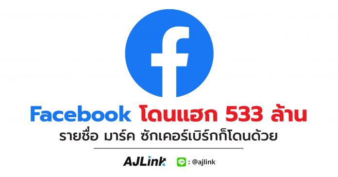 Facebook โดนแฮก 533 ล้านรายชื่อ มาร์ค ซักเคอร์เบิร์กก็โดนด้วย