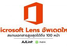 Microsoft Lens อัพเดตใหม่ สแกนเอกสารสูงสุดได้ถึง 100 หน้า