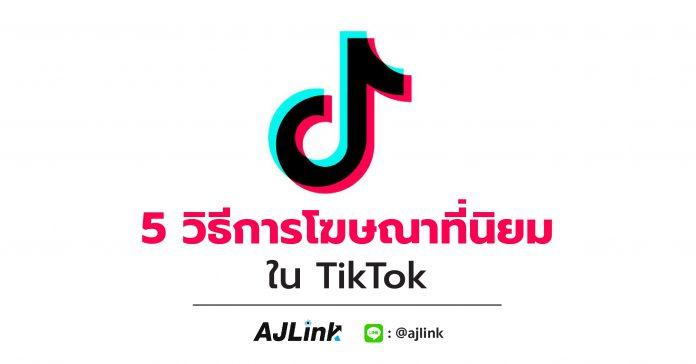 5 วิธีการโฆษณาที่นิยมใช้ใน TikTok